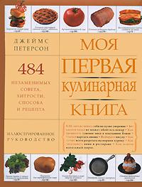 Петерсон Д. - Моя первая кулинарная книга обложка книги