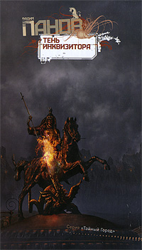 Тень Инквизитора