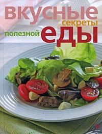 - Вкусные секреты полезной еды обложка книги