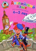 Английский язык: для детей 4-5 лет