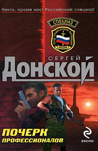 Донской С.Г. - Почерк профессионалов обложка книги