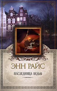 Наследница ведьм обложка книги