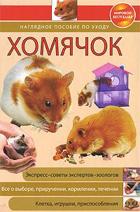 - Хомячок: Наглядное пособие по уходу обложка книги