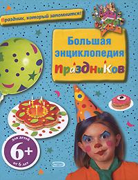 Бошо И. - 6+ Большая энциклопедия праздников обложка книги