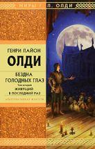 Олди Г.Л. - Бездна Голодных Глаз: Т. 2. Живущий в последний раз' обложка книги