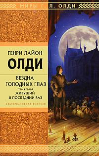 Олди Г.Л. - Бездна Голодных Глаз: Т. 2. Живущий в последний раз обложка книги