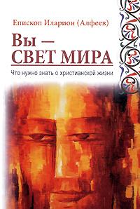Иларион (Алфеев), митр. - Вы - свет мира: Что нужно знать о христианской жизни обложка книги