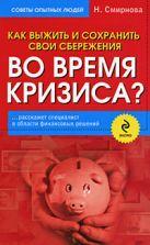 Смирнова Н. - Как выжить и сохранить свои сбережения во время кризиса?' обложка книги