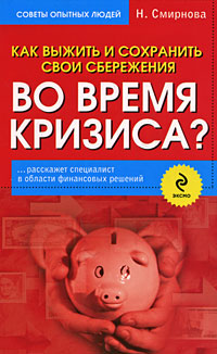 Как выжить и сохранить свои сбережения во время кризиса? обложка книги
