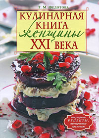 Федотова Т.М. - Кулинарная книга женщины ХХI века обложка книги