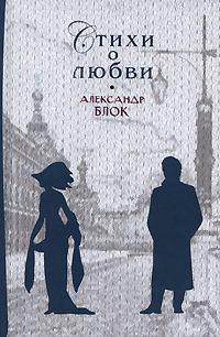 Стихи о любви обложка книги