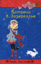Антонова А.Е. - Встреча в Зазеркалье' обложка книги