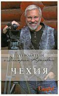 Чехия. (+DVD)