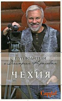 Чехия. (+DVD) Крылов Д., Яровинская Т.