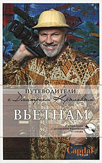 Крылов Д., Ершов Д. - Вьетнам. (+DVD) обложка книги