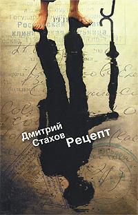 Рецепт обложка книги