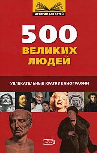 - 10+ 500 великих людей обложка книги