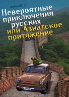 Новикова О.В. - Невероятные приключения русских, или Азиатское притяжение' обложка книги