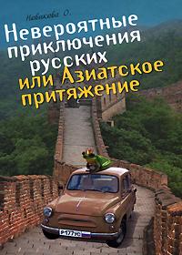 Новикова О.В. - Невероятные приключения русских, или Азиатское притяжение обложка книги