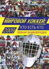 Шамшадинов Ю. - Мировой хоккей: кто есть кто: Полная энциклопедия обложка книги