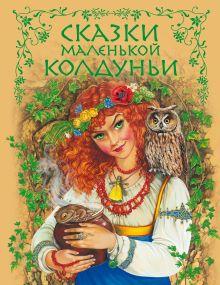 - Сказки маленькой колдуньи обложка книги