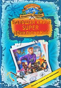 Аверин В. - Большая книга SUPER приключений: повести обложка книги