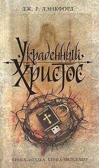 Лэнкфорд Д.Р. - Украденный Христос обложка книги