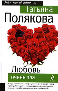 Полякова Т.В. - Любовь очень зла обложка книги