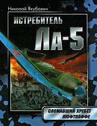 Истребитель Ла-5. Сломавший хребет Люфтваффе обложка книги