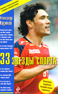 Кружков А. - 33 звезды спорта обложка книги