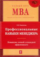 Рыженкова И.К. - Профессиональные навыки менеджера: Повышение личной и командной эффективности' обложка книги