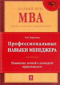 Рыженкова И.К. - Профессиональные навыки менеджера: Повышение личной и командной эффективности обложка книги