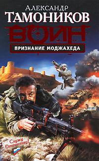 Тамоников А.А. - Признание моджахеда обложка книги
