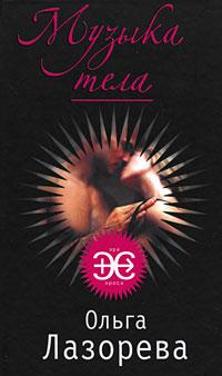 Музыка тела обложка книги