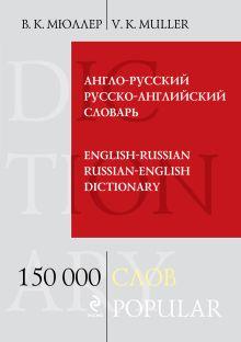 Мюллер В.К. - Англо-русский русско-английский словарь. 150 000 слов обложка книги