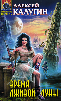 Время лживой луны обложка книги
