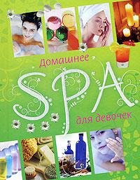 Усачева Е.А. - Домашнее SPA для девочек обложка книги