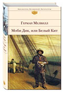 Мелвилл Г. - Моби Дик, или Белый Кит обложка книги