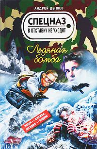 Ледяная бомба обложка книги