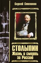 Степанов С.А. - Столыпин. Жизнь и смерть за Россию' обложка книги
