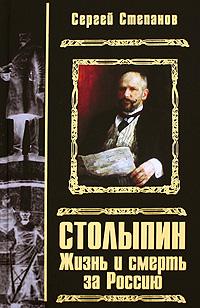 Столыпин. Жизнь и смерть за Россию