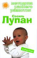 Методика раннего развития Сесиль Лупан. От 0 до 3 лет