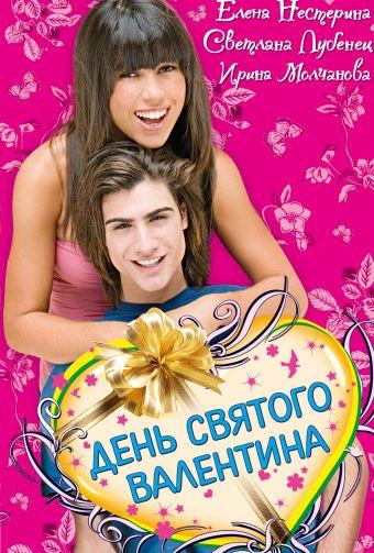 День святого Валентина: сборник Нестерина Е., Лубенец С., Молчанова И.