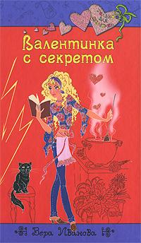 Валентинка с секретом обложка книги