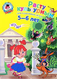Расту культурным: для детей 5-6 лет Липская Н.М.