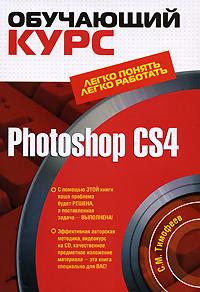 Photoshop CS4. (+CD) обложка книги