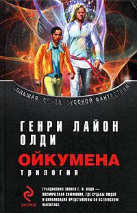 Ойкумена: фантастическая эпопея обложка книги