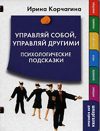 Корчагина И.Л. - Управляй собой, управляй другими. Психологические подсказки обложка книги