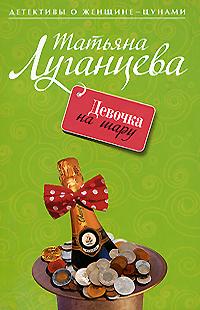 Луганцева Т.И. - Девочка на шару: повесть обложка книги