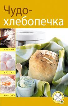 - Чудо-хлебопечка обложка книги